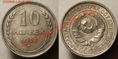 10 копеек 1925г. - Отличные -До 12-10-11 - Среда - 22-00МСК- - 10коп1925_2