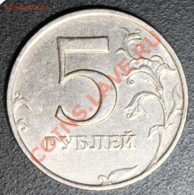 5 рублей 1998 ММД 2штуки. интересует мнение о разновидности! - №2.JPG