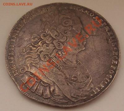Две монеты Петра 2 - monety 011.JPG