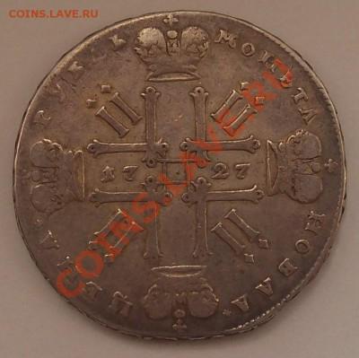 Две монеты Петра 2 - monety 012.JPG