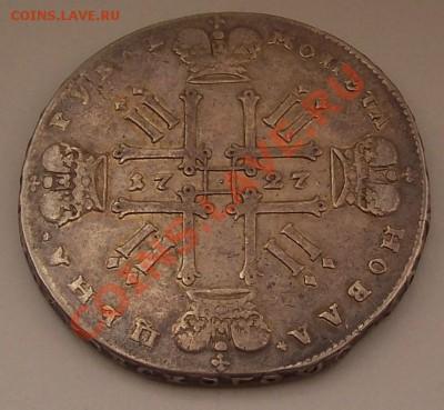Две монеты Петра 2 - monety 013.JPG