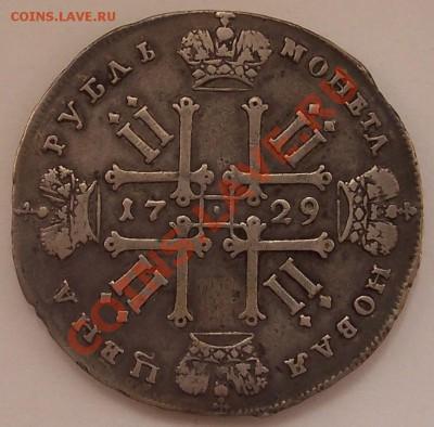 Две монеты Петра 2 - monety 016.JPG