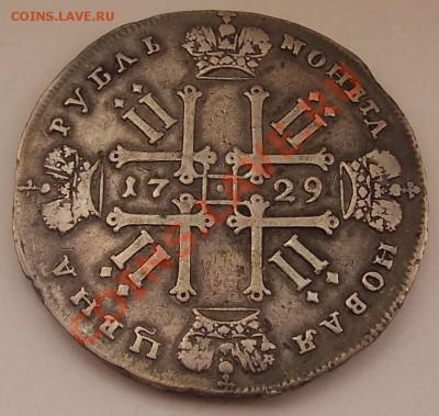 Две монеты Петра 2 - monety 017.JPG