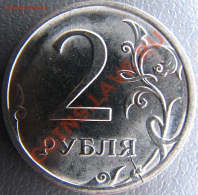 Расколы на 2 руб 2009 СПМД до 12.10 в 23.30 - IMG_8581