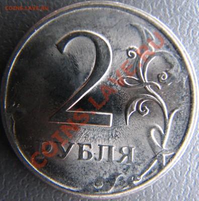 Расколы на 2 руб 2009 СПМД до 12.10 в 23.30 - IMG_8587