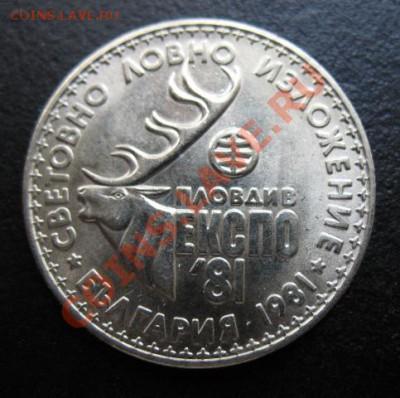 Болгария, 1981 г, 1 Л,  до 11.10 в 21-00 мск - бол 1 олень