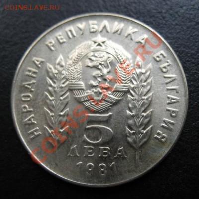 Болгария, 1981 г, 5 Л, до 11.10 в 21-00 мск - бол 1300 5а