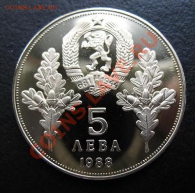 Болгария, 1988 г, 5 Л, до 11.10 в 21-00 мск - бол братья а