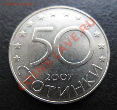 Болгария, 2007 г, 50 ст, до 11.10 в 21-00 мск - бол ес а