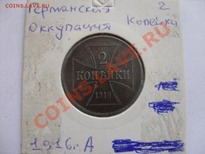 2 копейки OST 1916 A. Отличный сохран. - 2 копейки OST 1916 A - 1
