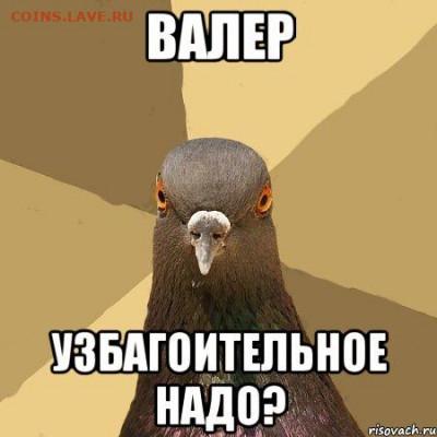 юмор - golub_29619860_orig_