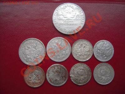 Серебряные монеты. - Изображение 1251