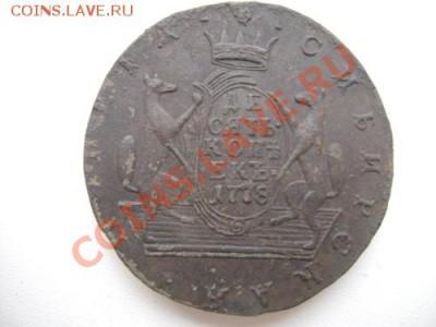 10 коп 1778 Сибирь. - Изображение 1262