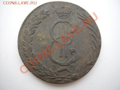 10 коп 1778 Сибирь. - Изображение 1264