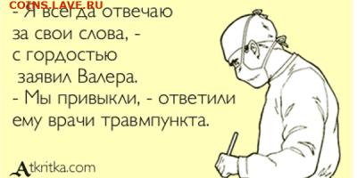 юмор - МОЗ-отвечает-за-свои-слова