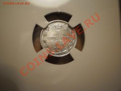 5 копеек 1846г. MS62 - P1010648.JPG