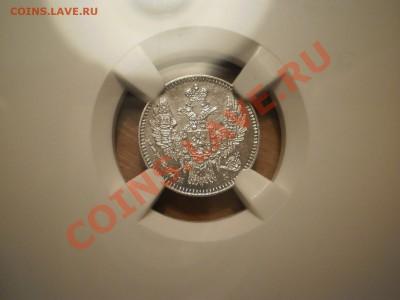 5 копеек 1846г. MS62 - P1010656.JPG
