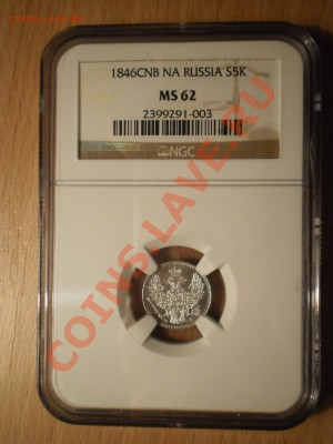 5 копеек 1846г. MS62 - P1010661.JPG