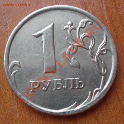 1 рубль 2007г (непрочекан) - PA070076.JPG
