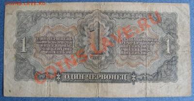1,3,5,10 червонцев 1937 г. - IMG_0015.JPG