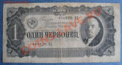 1,3,5,10 червонцев 1937 г. - IMG_0014.JPG