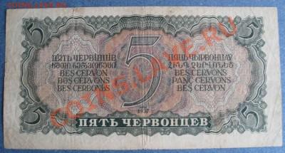 1,3,5,10 червонцев 1937 г. - IMG_0013.JPG