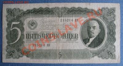 1,3,5,10 червонцев 1937 г. - IMG_0012.JPG