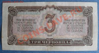 1,3,5,10 червонцев 1937 г. - IMG_0011.JPG