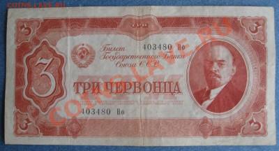 1,3,5,10 червонцев 1937 г. - IMG_0010.JPG