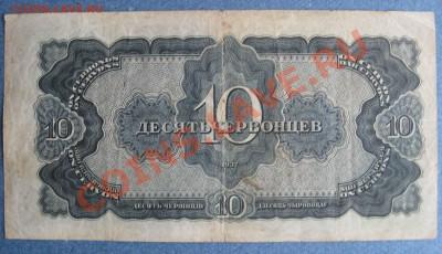 1,3,5,10 червонцев 1937 г. - IMG_0009.JPG