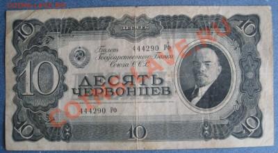 1,3,5,10 червонцев 1937 г. - IMG_0008.JPG