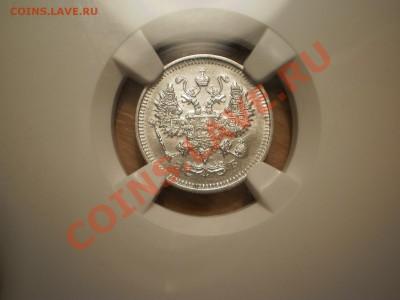 10  копеек 1911 MS63 - P1010622.JPG