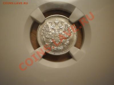 10  копеек 1911 MS63 - P1010623.JPG