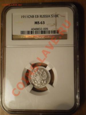 10  копеек 1911 MS63 - P1010628.JPG
