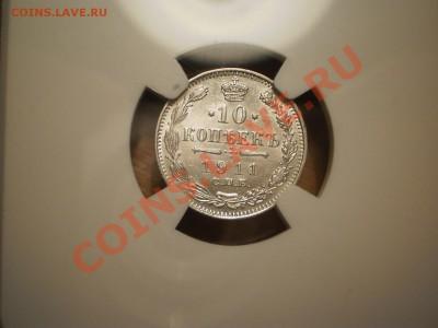 10  копеек 1911 MS63 - P1010632.JPG