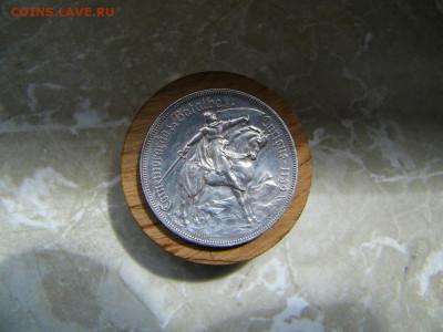 Монета 1928 года. - 100_9181.JPG