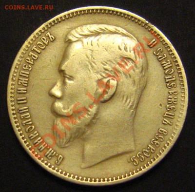 Рубль 1909(Э.Б)R до 12.10.2011 в 22.00мск. - IMG_9586.JPG