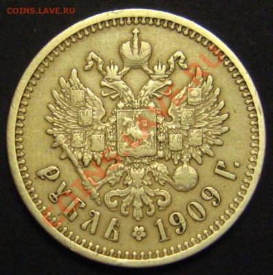 Рубль 1909(Э.Б)R до 12.10.2011 в 22.00мск. - IMG_9585.JPG