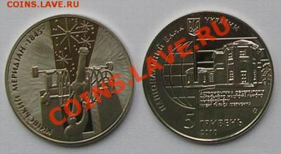 Астрономическая обсерватория, Киев; до 10.10.11, 22мск - k_meridian