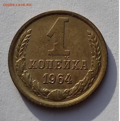 1 копейка 1964 года до 24.02.21г. 22:00 - 20210218_161030