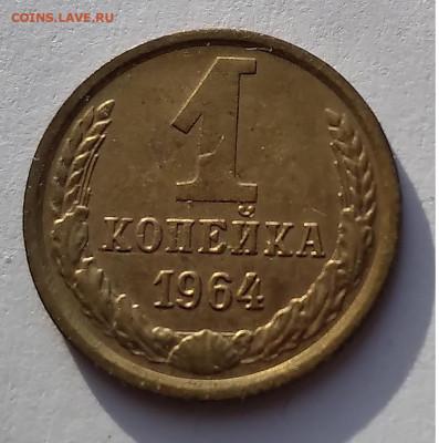 1 копейка 1964 года до 24.02.21г. 22:00 - 20210218_161034