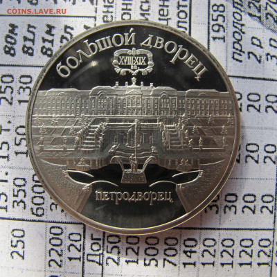 "5 рублей 1990 ""Большой дворец"". Пруф. - IMG_2825.JPG"