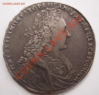 Две монеты Петра 2 - petr 2 005.JPG