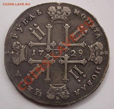 Две монеты Петра 2 - petr 2 006.JPG