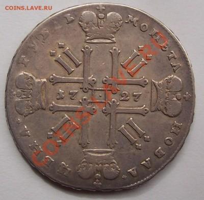 Две монеты Петра 2 - petr 2 013.JPG