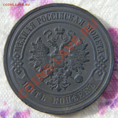 5 копеек 1911 года, неплохая, до 10.10.2011 в 22.00 МСК - аверс