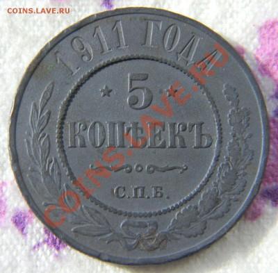 5 копеек 1911 года, неплохая, до 10.10.2011 в 22.00 МСК - реверс
