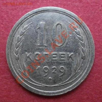 20коп.никель 8шт+бонус 10коп.сер.3шт до 10.10.2011г в 22.00 - PA070553.JPG
