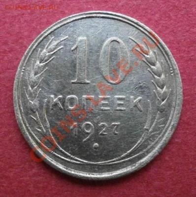 20коп.никель 8шт+бонус 10коп.сер.3шт до 10.10.2011г в 22.00 - PA070555.JPG