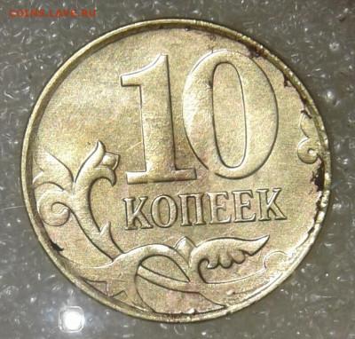Бракованные монеты - 20210220_130723-1